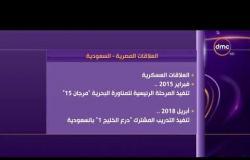 الأخبار - العلاقات المصرية - السعودية
