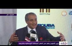 الأخبار - وزير التموين يضع حجر أساس المنطقة اللوجستية بالشرقية