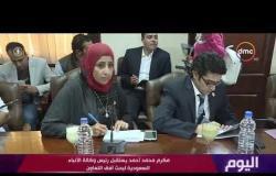 اليوم - مكرم محمد أحمد يستقبل رئيس وكالة الأنباء السعودية لبحث أفق التعاون