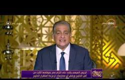 مساء dmc - الرئيس السيسي : أمن واستقرار المملكة السعودية جزء لا يتجزأ من أمن مصر القومي