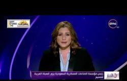 الأخبار - رئيس مؤسسة الصناعات العسكرية السعودية يزور الهيئة العربية للتصنيع