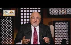 لعلهم يفقهون - الشيخ خالد الجندي: التحرش جريمة لكن من يلعب بالصحة النفسية لشباب مصر