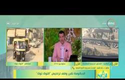 8 الصبح - الحكومة تقرر وقف تراخيص ( التوك توك )