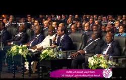 """السفيرة عزيزة - كلمة """" الرئيس السيسي """" في فعاليات الجلسة الافتتاحية بقمة منتدى """" إفريقيا 2018 """""""