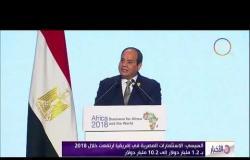 الأخبار - السيسي : الاستثمارات المصرية في إفريقيا ارتفعت خلال 2018 إلى 10.2 مليار دولار