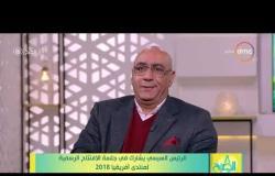 8 الصبح - الخبير الاقتصادي/ إيهاب سمره - يوضح مدى أهمية ( الكوميسا ) لمصر وتأثيرها على الاقتصاد