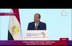 الرئيس السيسي : مصر حرصت على زيادة إستثماراتها في إفريقيا - تغطية خاصة