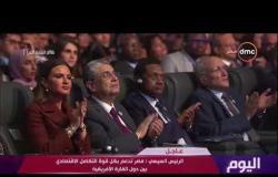 اليوم - كلمة الرئيس عبد الفتاح السيسي فى الجلسة الختامية لـ منتدى أفريقيا 2018