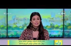 8 الصبح - مصر والبنك الدولي يوقعان اتفاقاً بمليار دولار على هامش مؤتمر إفريقيا 2018