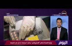 """اليوم – وزارة الصحة تحاصر """" الاستروكس """" بحظر 5 مركبات تدخل في تصنيعه"""