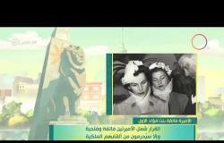 """8 الصبح - فقرة أنا المصري عن """" الأميرة .. فائقة بنت فؤاد الأول """""""
