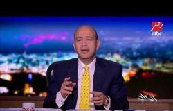 عمرو أديب: اقتصاد مصر يتحرك بشكل جيد ويجب الانتباه لما يحدث حولنا