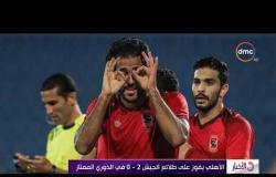 الأخبار - الأهلي يفوز على طلائع الجيش 2-0 في الدوري الممتاز