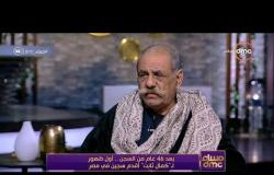 مساء dmc - أقدم سجين في مصر | السجن مفيهوش راحة ومفيش حاجة اسمها تأقلم كله عشان غصب عني|