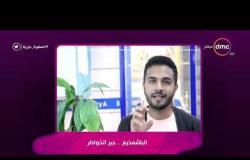 السفيرة عزيزة - الباشمذيع .. اختارو ولاد الأصول