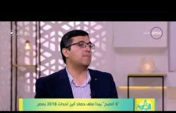 8 الصبح - نائب رئيس تحرير الأخبار/ أسامة  السعيد - أهمية أستقبال مصر لمنتدى إفريقيا للمرة الثالثة