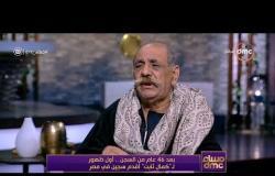 مساء dmc - أقدم سجين في مصر | أنا بزعل أوي لو الاهلي اتغلب ومبحبش أنزل الشارع أساسا |