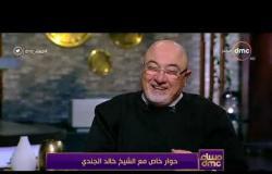 مساء dmc - الشيخ / خالد الجندي : الله وصف الجنة لنا على سبيل التشبيه وليس المطابقة
