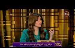 مساء dmc - الشيخ / خالد الجندي : المتحدثون عن تخصيص النعيم في الجنة للرجال لا يعرفون الله
