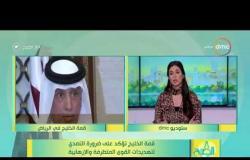 8 الصبح - قمة الخليج تؤكد على ضرورة التصدي لتهديدات القوى المتطرفة والإرهابية