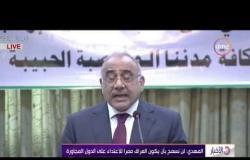 الأخبار - رئيس الوزراء العراقي يتعهد بإعادة إعمار جميع المدن و القرى التي دمرها تنظيم داعش الإرهابي