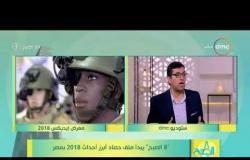 8 الصبح - د/ أسامة  السعيد - يتحدث عن رسائل مشاركة وأستضافة مصر لمعرض ( إيديكس )