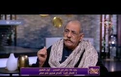 مساء dmc - أقدم سجين في مصر | تم حبسي مع السياسيين وقت الانقلاب على الرئيس السادات |