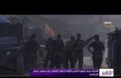 الأخبار - العراق يحيي اليوم الذكرى الأولى لإعلان الانتصار على تنظيم داعش الإرهابي