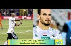 8 الصبح - أهم وآخر الأخبار الرياضية اليوم بتاريخ 10 - 12 - 2018