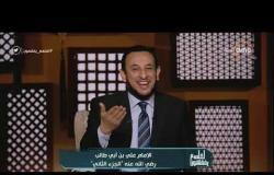 لعلهم يفقهون - الشيخ رمضان عبد المعز: المسجد في عهد النبي محمد كان مؤسسة متكاملة