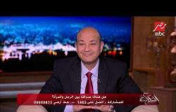 عمرو أديب: وارد أشجع الأهلي لكن غير ممكن وجود صداقة بين الزوجين بعد الطلاق