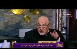 مساء dmc - الشيخ / خالد الجندي : لا أحد يعلم المفاجأة الجميلة التي جهزها لنا الله في الجنة