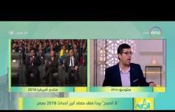 """8 الصبح - لقاء مع...نائب رئيس تحرير الأخبار """" أسامة السعيد """" بدأ ملف حصاد أحداث 2018 بمصر"""