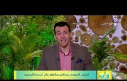 8 الصبح - الرئيس السيسي يستقبل سكرتير عام تجمع الكوميسا