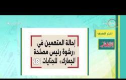 8 الصبح - أهم وآخر أخبار الصحف المصرية اليوم بتاريخ 11 - 12 - 2018
