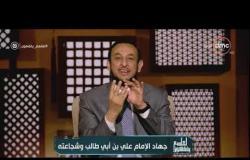 لعلهم يفقهون - الشيخ رمضان عبد المعز: سيدنا الإمام علي بن أبي طالب شخصية محتاجة دراسة متأنية