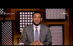 برنامج لعلهم يفقهون - مع الشيخ رمضان عبد المعز - حلقة الثلاثاء 11 ديسمبر 2018 ( الحلقة كاملة )
