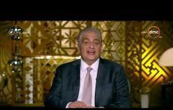 مساء dmc - مقدمة مميزة من الاعلامي أسامة كمال في حلقة اليوم | تكرار الاكلشيهات .. راقب وتابع |