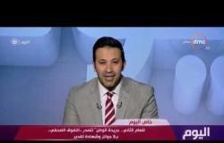 """اليوم - الإعلامي عمرو خليل يمازح """" رئيس تحرير جريدة الوطن """" بسبب """" أكلة الفول والجوائز """""""