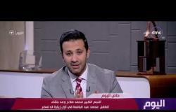 """اليوم - فيديو ظهور الطفل محمد عبدالباسط بتيشيرت """" محمد صلاح """" البلاستيك"""
