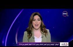 """الأخبار - """" فيتش """" تتوقع تراجع العجز المالي بمصر لـ6.4% العام المقبل من 9.4 %"""