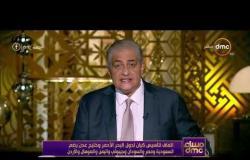 مساء dmc - | اتفاق لتأسيس كيان لدول البحر الاحمر وخليج عدن يضم مصر وعدد من الدول العربية والافريقية|