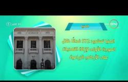 8 الصبح - أحسن ناس | أهم ما حدث في محافظات مصر بتاريخ 12 - 12 - 2018