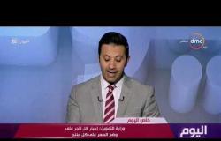 اليوم - وزارة التموين تشدد الرقابة على الأسواق لمنع التلاعب بالأسعار