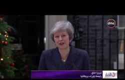 الأخبار - رئيسة وزراء بريطانيا تعلن استمرارها في مهام عملها وترفض إجراء انتخابات مبكرة