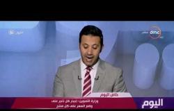 برنامج اليوم - مع الإعلامي عمرو خليل - حلقة الأربعاء 12 ديسمبر 2018 ( الحلقة كاملة )