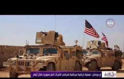 الأخبار - البنتاجون يحذر تركيا من القيام بعمل عسكري أحادي شمال سوريا