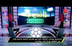 إسماعيل يوسف :الجهاز الفني يتابع كل لاعبى الزمالك المتواجدين مع الفريق