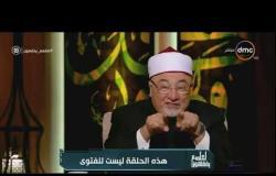 لعلهم يفقهون - الشيخ خالد الجندي: الزواج السري زنا وحرام