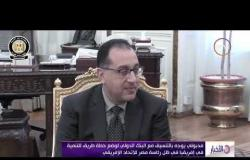 الأخبار - البنك الدولي يؤكد حرصه على التعاون مع مصر في ظل نجاح الإصلاح الاقتصادي